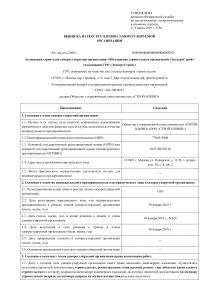 Выписка_СРО Стройка 28.08.2020-1