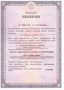 Лицензия-Минкультуры-1-1-2
