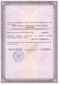 Лицензия Минкультуры (1)-2