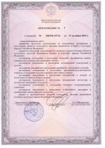 Лицензия Минкультуры (1)-3