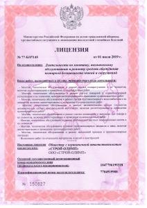 МЧС лицензия-1