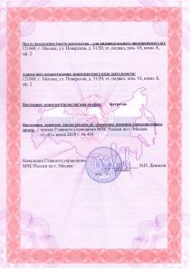 МЧС лицензия-2